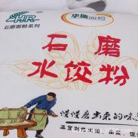 华瑞水饺粉 水饺专用石磨面粉 绿色有机食品 畅销批发 诚招代理商
