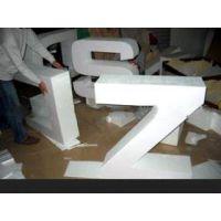 石家庄泡沫字制作5至50厘米加厚字形象字展台字切割工厂