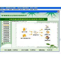 糖酒批发商管理软件(糖酒王豪华版)