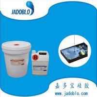 jadoblo供应832加成型LED电子灌封胶 电源盒密封胶 电源灌封硅胶