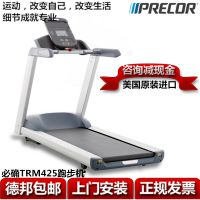 必确TRM425跑步机 轻商用减震好稳定室内跑步机