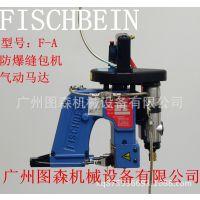 汽动手提缝包机,汽动手提封口机美国原装进口fischbein
