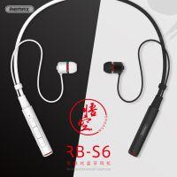 Remax/睿量 RB-S6运动蓝牙耳机颈戴式跑步入耳式重低音无线耳塞4.0立体声多点链接