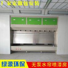 无泵水幕喷漆房 绿源-家具水帘式喷漆房 漆雾处理效果好 包安装