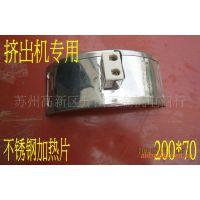 低价批发定做电热片/加热片/发热片/不锈钢加热片