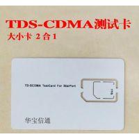TDS-CDMA测试卡 3G 双卡 苹果手机测试卡 TDS大卡套小卡 CDMA白卡