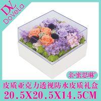 亲.蜜思琳花盒 亚克力透视款防水皮质方形礼盒20.5X20.5X14.5CM