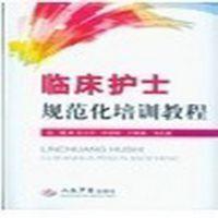 正版新书##临床护士规范化培训教程(临床护士规范化培训教程)