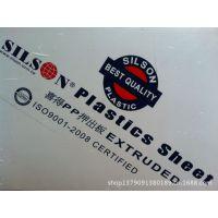 【厂价直销】供应喜得PP板 进口 瓷白PP板 中空板批发