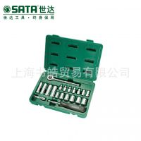 正品 SATA世达工具 20件6.3MM系列套筒组套 09522 机修 汽修 家用