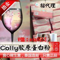 泰国官方正品colly pink胶原蛋白粉colly pink代发批发直邮进口