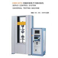 重庆5吨万能试验机