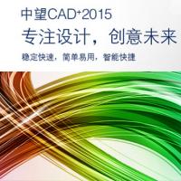 中望CAD 2015标准版ZWCAD 正版设计软件中望经销商