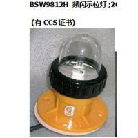 供应【BSW9812型 示位灯 频闪示位灯】智斟