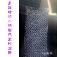 河北省安平县上善标准型高效除沫网过滤装置欢迎采购