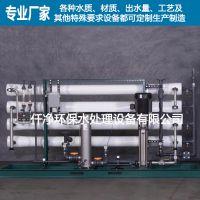 供应东莞水处理反渗透设备 东莞直饮水水处理反渗透设备
