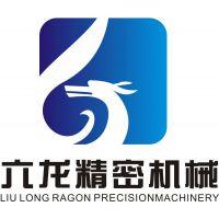 深圳市六龙精密机械有限公司