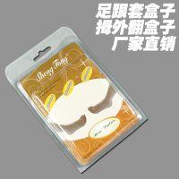 足跟套包装盒 拇外翻包装 硅胶类产品吸塑包装带卡纸 供应批发