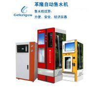 革隆自动售水机,革隆牌自动售水机高端反渗透投资小利润高面向广东省招代理商加盟商