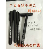 厂家直销办公水笔中性笔签字笔 广告笔定制LOGO印字特价批发