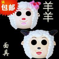 【小孩***爱】儿童面具玩具 羊面具 化装面具  卡通动漫面具