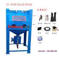 LV-1010D 加压式手动喷砂机Lenway
