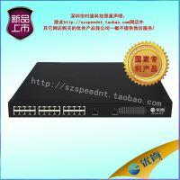 深圳时速科技优肯企业级交换机 视频监控千兆供电级POE交换机UK3500-26TP