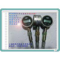 恒瑞PT3081D电池供电的数字式压力,智能压力开关,不锈钢4-20mA, 开关量输出