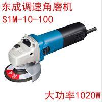 东成FF10-100调速磨光机