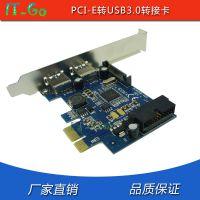 USB3.0扩展卡 PCI-E转USB3.0转接卡可接20Pin前置面板 SATA供电