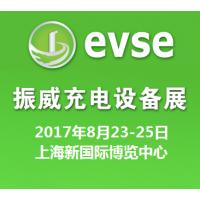 2017第九届上海国际充电站(桩)技术设备展览会(EVSE2017)