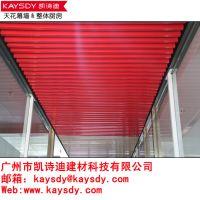 承包U型铝方通工程,红色喷涂式铝方通,金属天花挂片