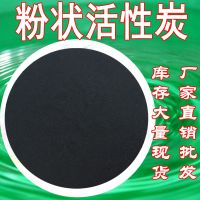 葡萄糖蔗糖脱色用粉状活性炭/粉状活性炭的生产原料/活性炭厂家