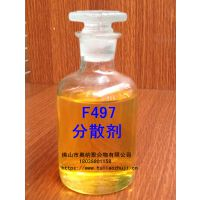 奥纳水性润湿剂 F497