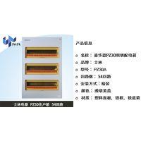 上海士林电器供应PZ30-54R回路配电箱