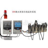 HKWM-I(探头)SF6微水在线监控系统(华电科仪)