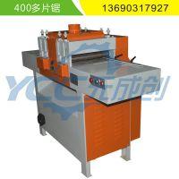 400多片锯机 木方生产机械 元成创多片锯价格