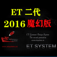 ET2016服装CAD软件 打版放码排料全模块 送教程