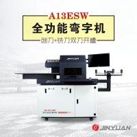 津元全自动弯字机A13ESW
