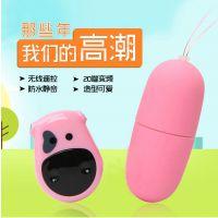 批发 无线遥控跳蛋变频可爱静音强力震动 女用自慰器具成人用品