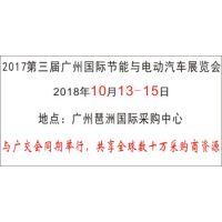 2018第四届广州国际节能与电动汽车展览会