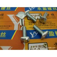 顺德螺丝厂-低价供应方头螺丝-方径螺丝-四方头螺丝-四方形螺丝