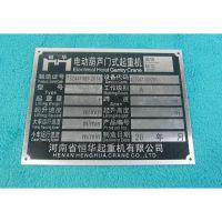 厂家直销各种标牌 起重机铭牌 金属铭牌 国家电网标示牌