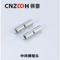 【厂家直销】铸豪 冷压接线端子 中间裸接头(TL型)