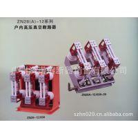 ZN28-12/630-20真空断路器(一体