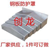 钢板防护罩 机床防护罩 钣金护罩 CNC防护罩 电脑锣护罩