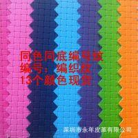 电子产品包装革编织纹PU同色同底皮革,特价13元一码