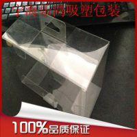 宁波厂家精品推荐 透明PVC盒定做 PVC折盒 塑料盒 质优价廉