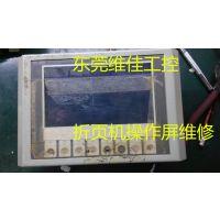 折页机操作屏维修,触摸屏,人机界面,印刷设备配件维修 18123619659