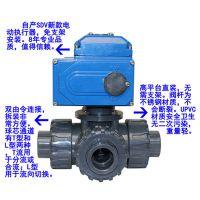 贯良自控阀门厂家供应Q964F型电动塑料三通球阀、、电动UPVC球阀